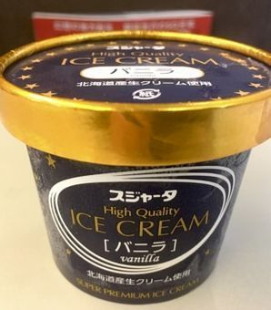 """【話題】新幹線の「アイスクリーム」、""""カチカチ""""すぎるのに売れ続けるワケ"""