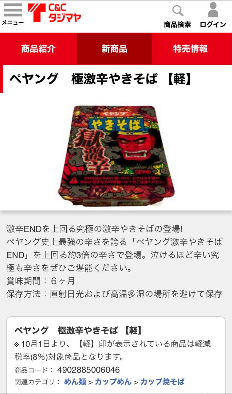 【画像】カップ焼きそば界王者「ペヤング」の新商品がこれだ!!!!!!!!!!!!!!!!!