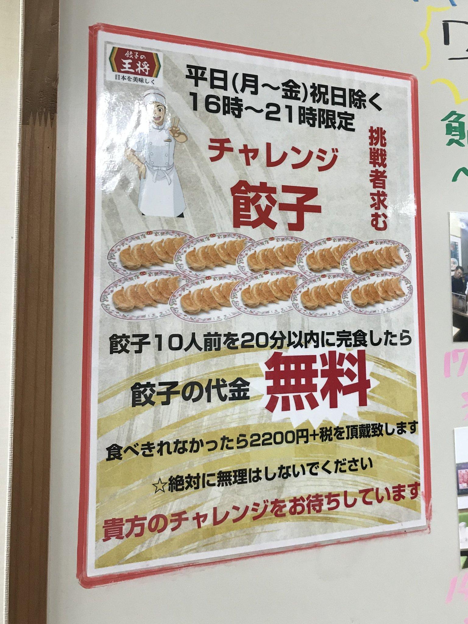 餃子の王将「餃子10人前を20分以内に完食したら餃子の代金無料!」←いや普通に行けるやろ?