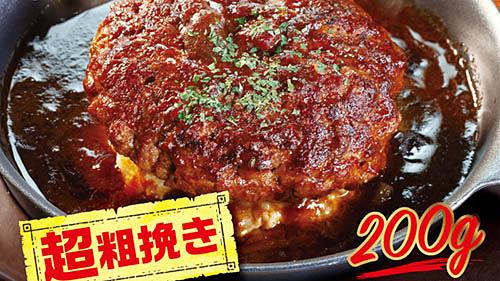 松屋、牛100%超粗挽きハンバーグ定食 2月25日午前10時から発売