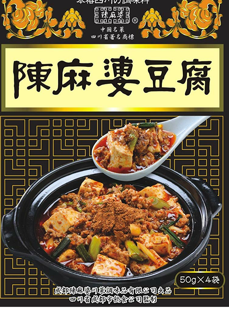 麻婆豆腐コスパ良すぎてワロタ