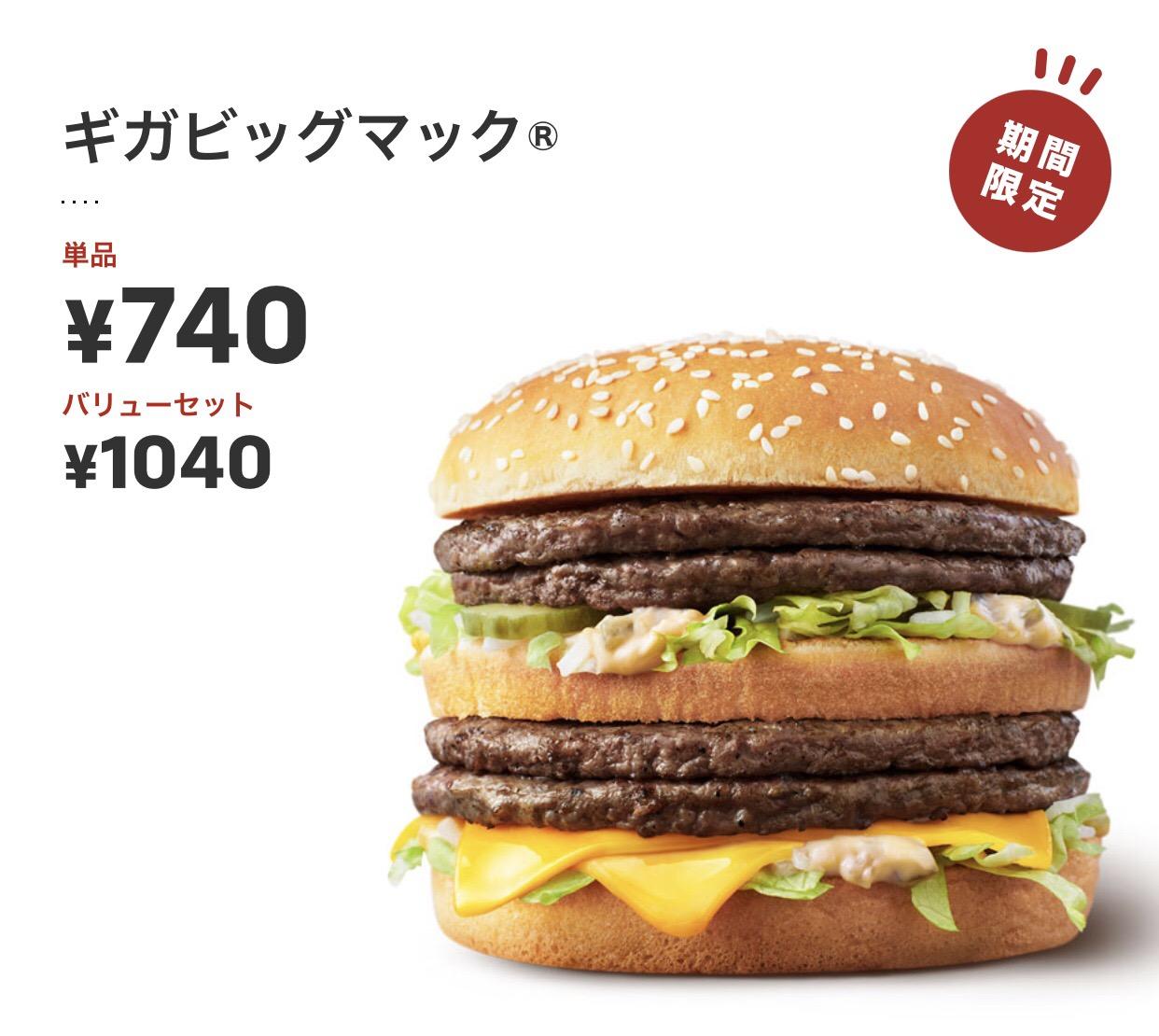 【画像】マクドナルドさん、1個740円のハンバーガーを販売してしまうwwwwwwwwwwwwwwwwwwwwwwwwwww