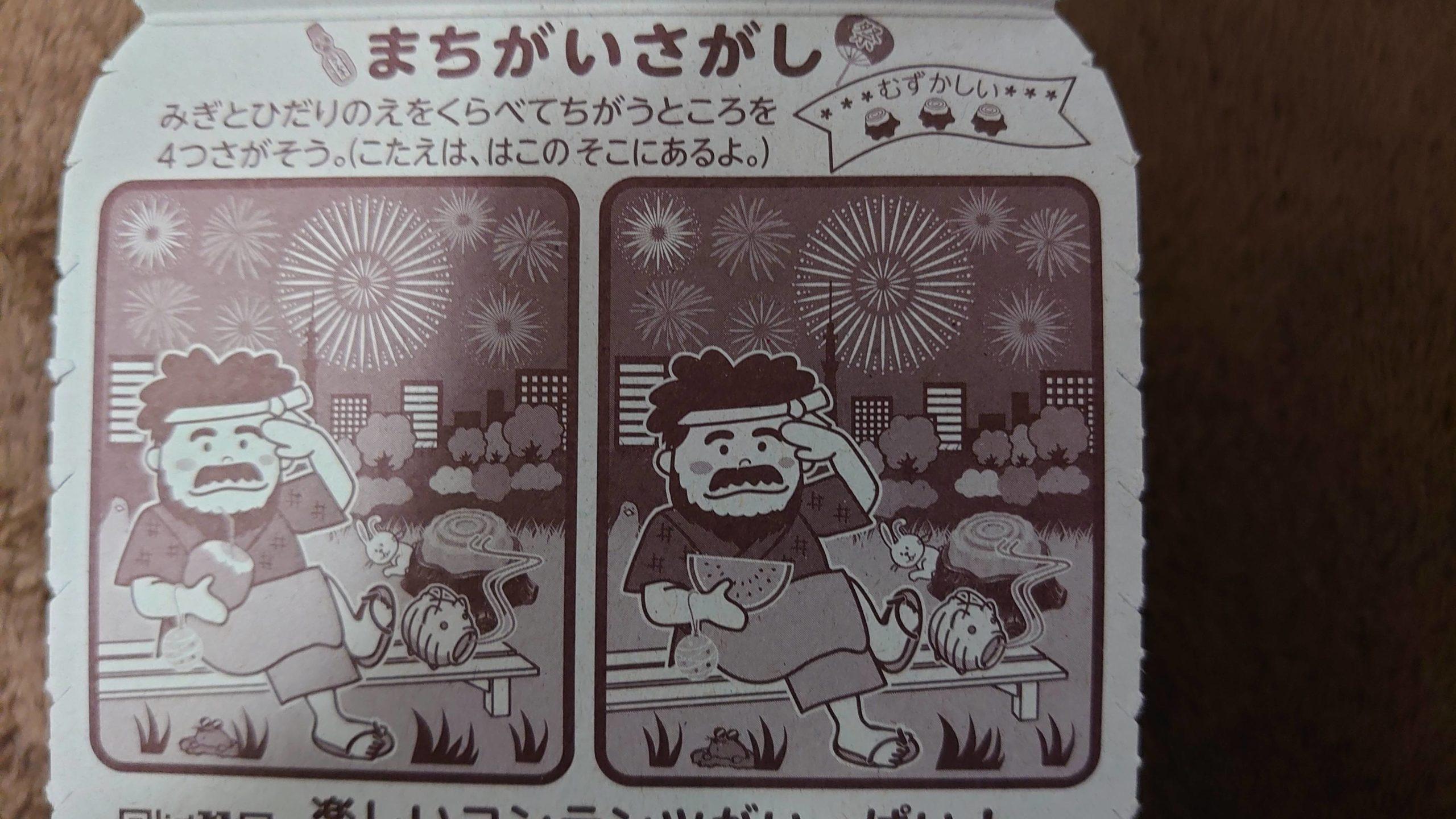 【悲報】ワイ、ブルボンのお菓子『きこりの切株』が食べれずにガチ泣き😭【鬼畜画像あり】