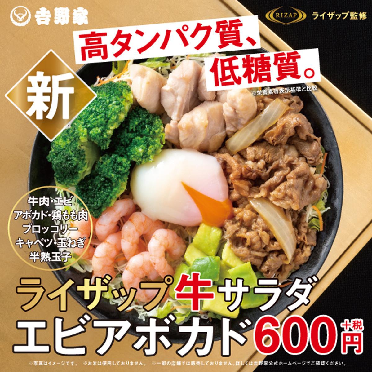 【外食】吉野家が「ライザップ牛サラダエビアボカド」を発売