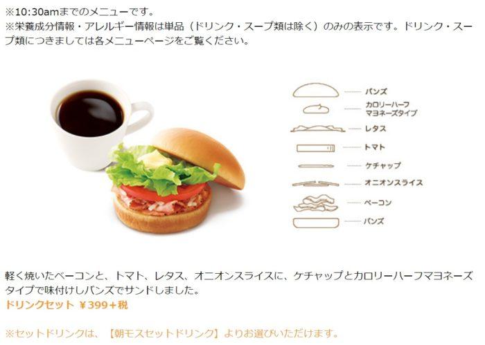 【画像あり】ワイが選ぶ外食チェーン店のモーニングランキング!!!!!!!!!