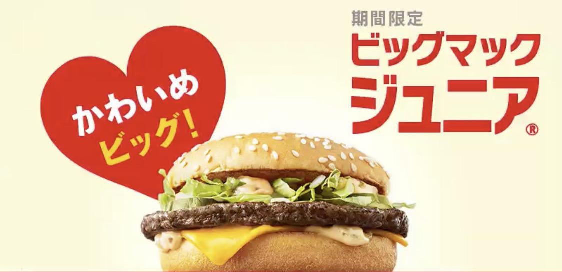 マクドナルドさん、ビッグマックのパテが1枚になったビッグマックジュニアを発売