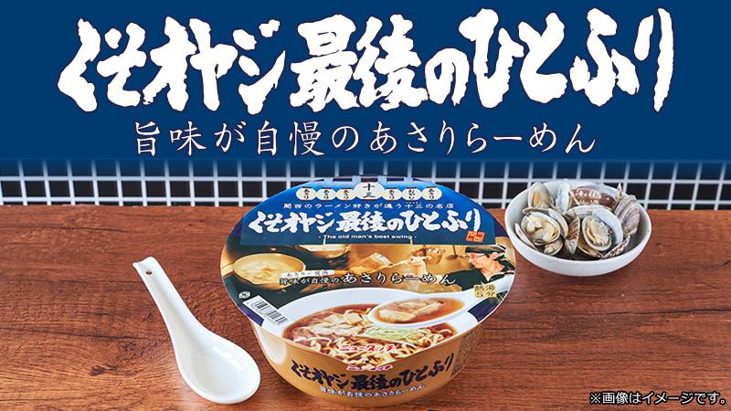 カップラーメン「あの行列のできる店のラーメンを完全再現!!」←これwww
