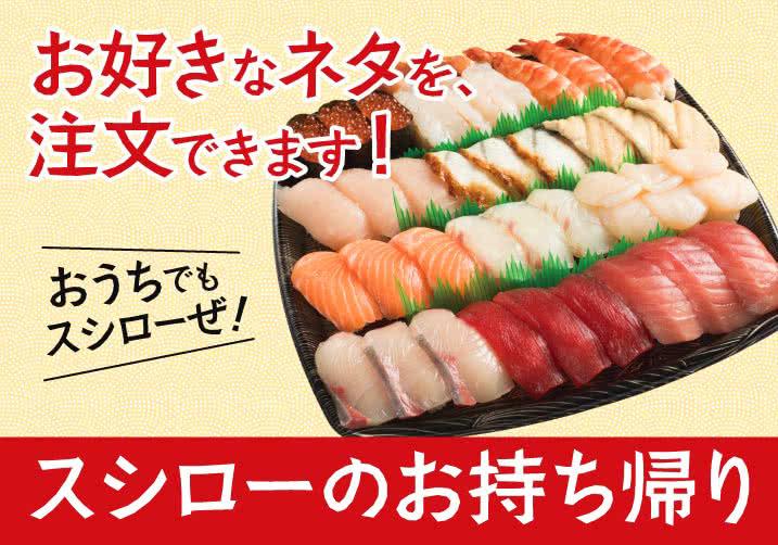 【画像】スシローのお持ち帰りが人と会わずに寿司をゲットできてめっちゃいいと話題に