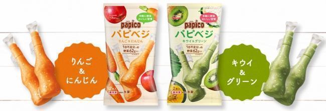 「パピコ」シリーズに、野菜が摂れるパピコ「パピベジ」が仲間入り