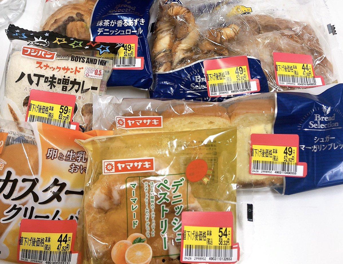 【画像】スーパーで大量の半額パン買ってきた・・・・・・・