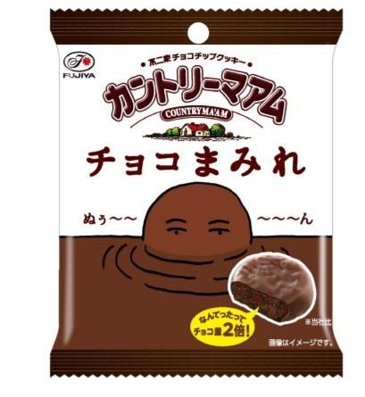 カントリーマアムが「チョコまみれ」に! これは買わざるを得ない。