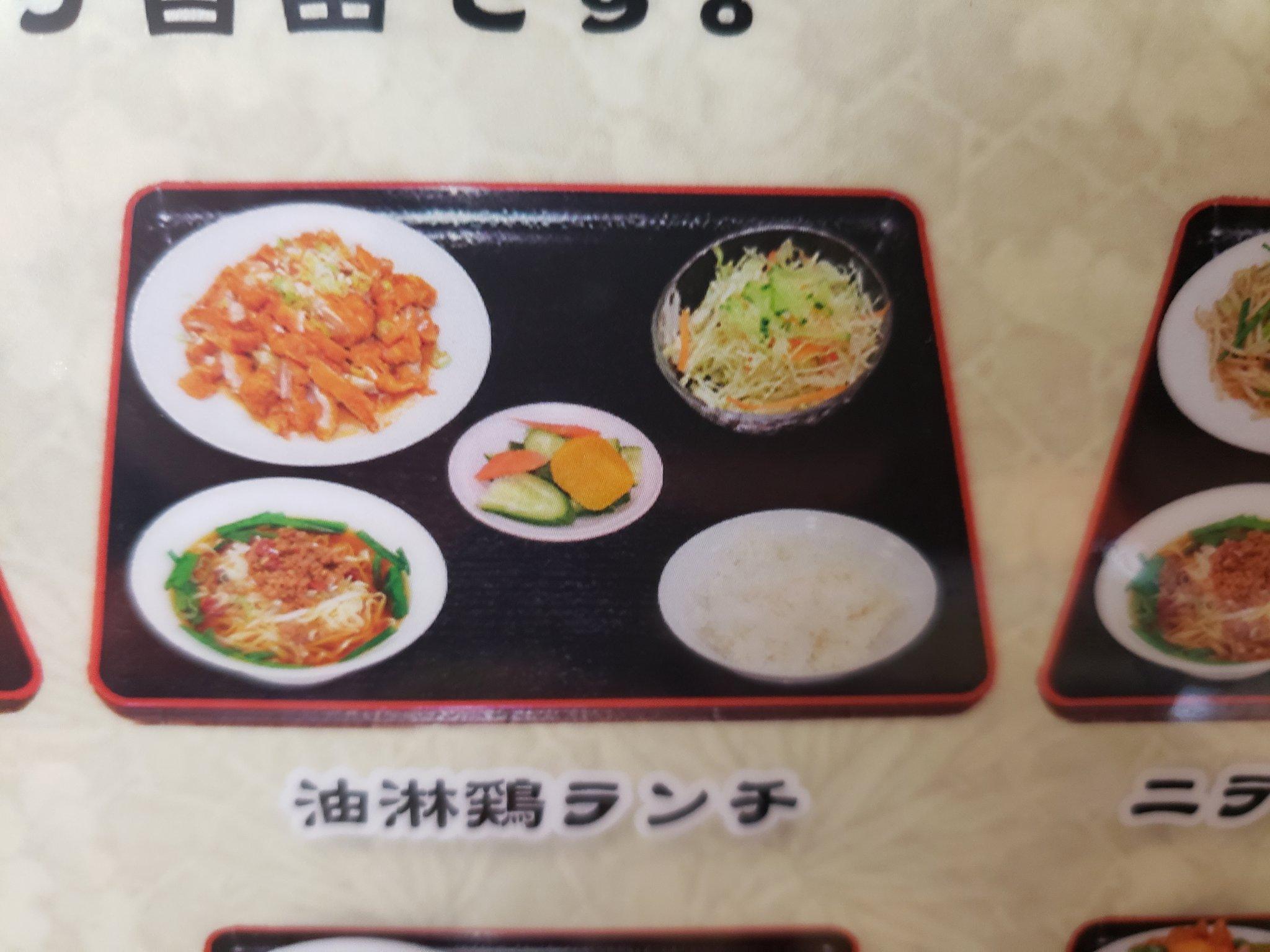 【画像】おかわり自由の油淋鶏定食を頼んだ結果www