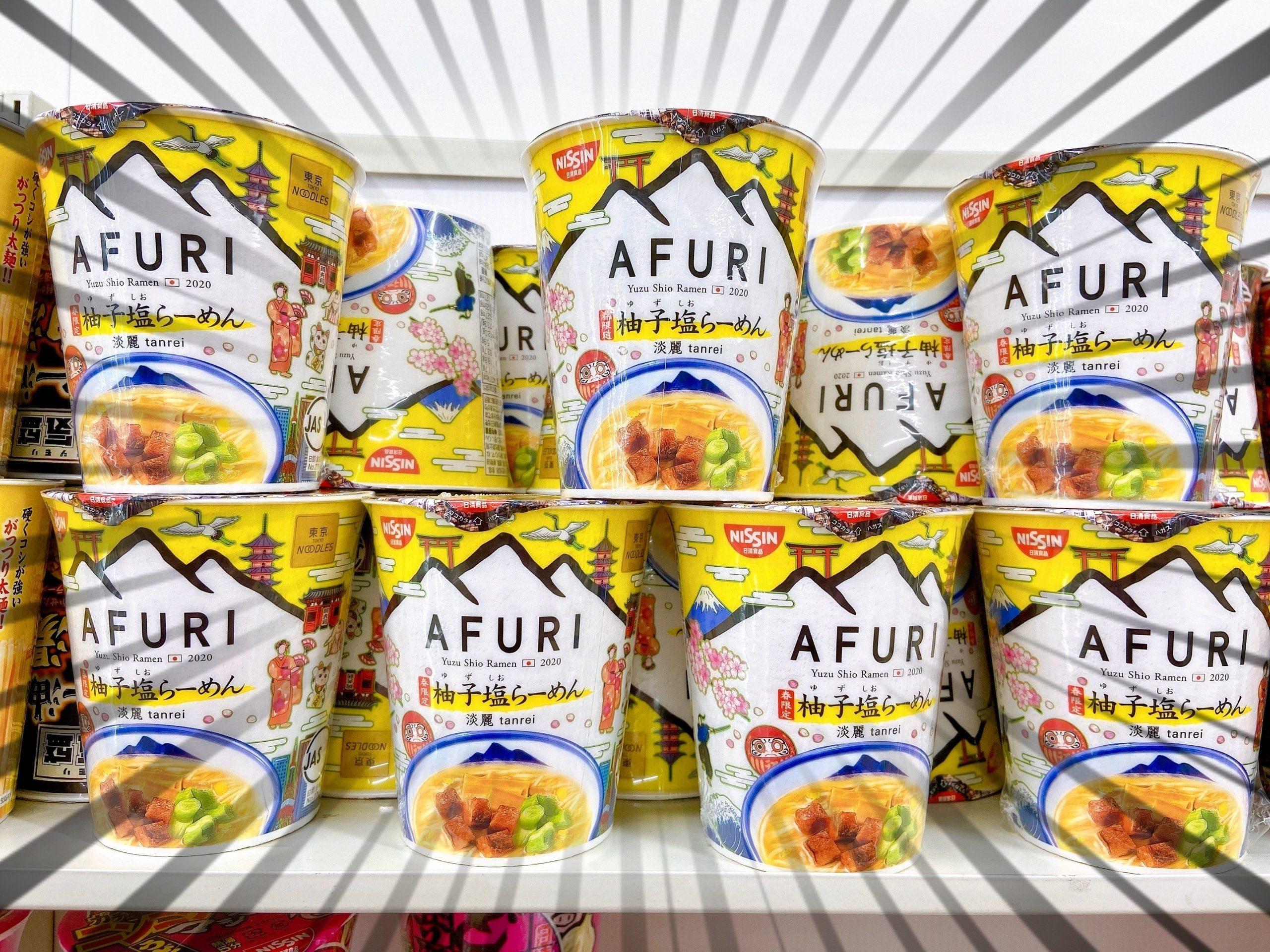 セブンイレブン スープ無限に飲める「AFURI 柚子塩ラーメン」を販売。うんめぇえええええええええええええ!
