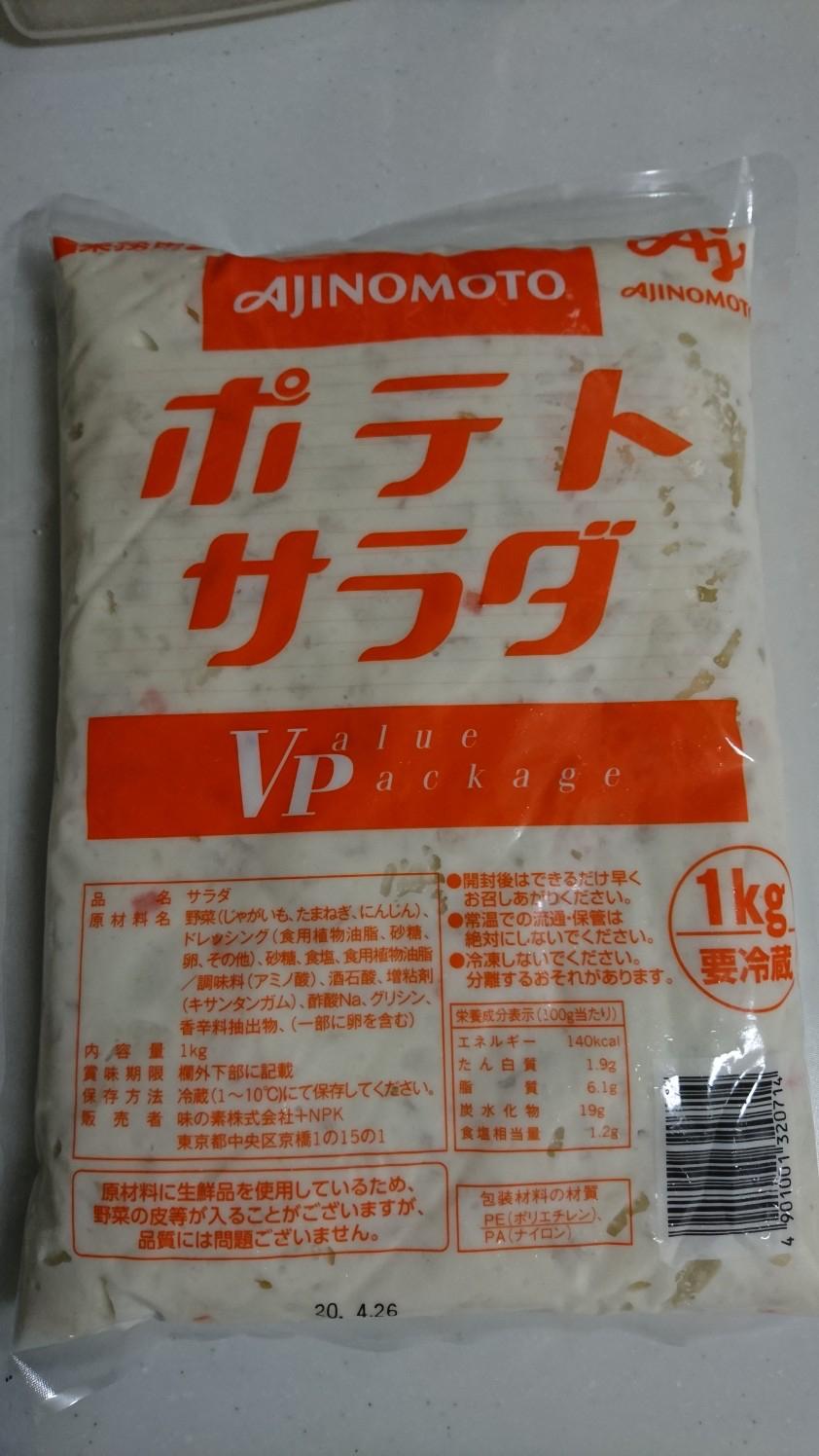 【朗報】ワイ、業務用ポテトサラダ(1kg)を198円で買う!!!!!!!