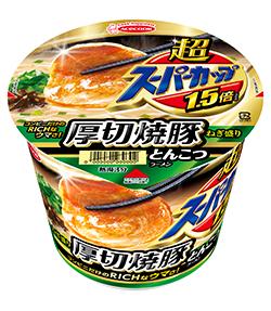 【画像】まるでステーキ!エースコックの「超スーパーカップ1.5倍厚切焼豚とんこつラーメン」チャーシューが…