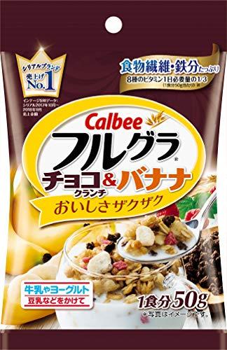 カルビー フルーツグラノーラのチョコバナナ味ってそこらのお菓子より美味くね?