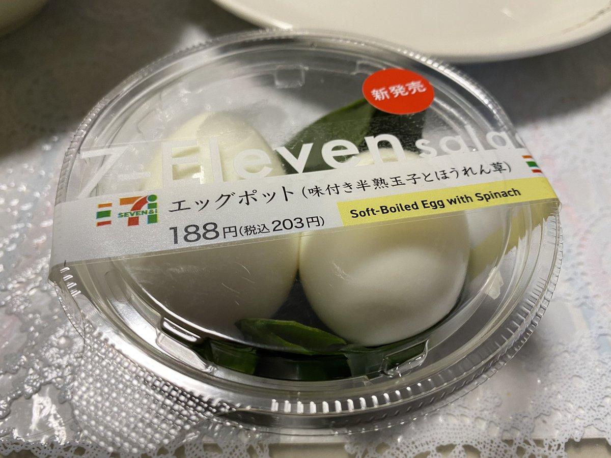 【朗報】セブンイレブンさんとんでもない卵料理「エッグポット」を販売開始