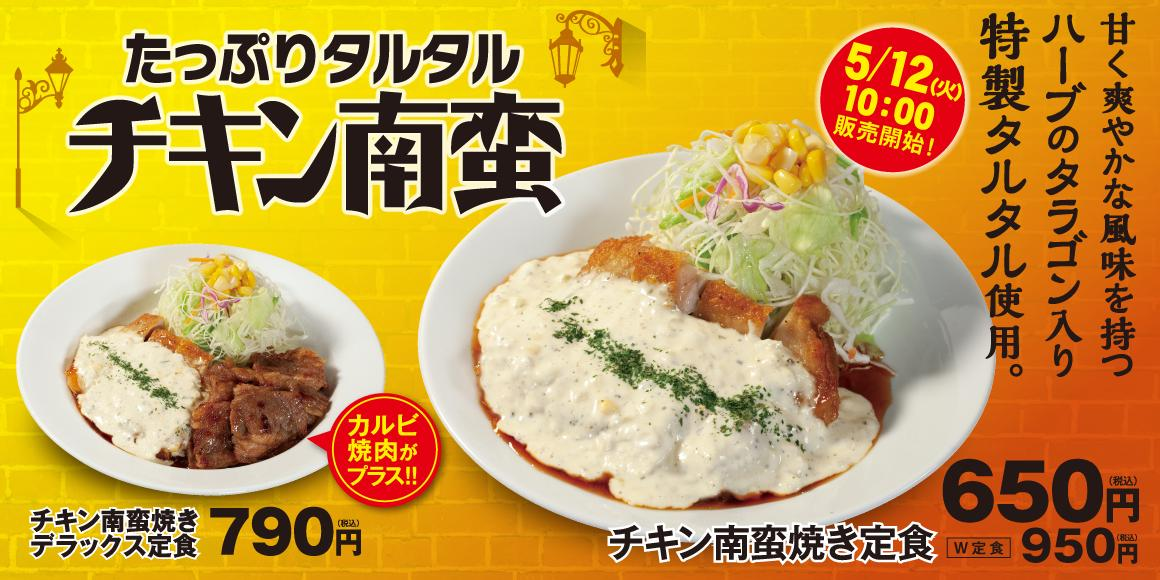 【朗報】松屋、大型新メニュー「チキン南蛮焼き定食」登場