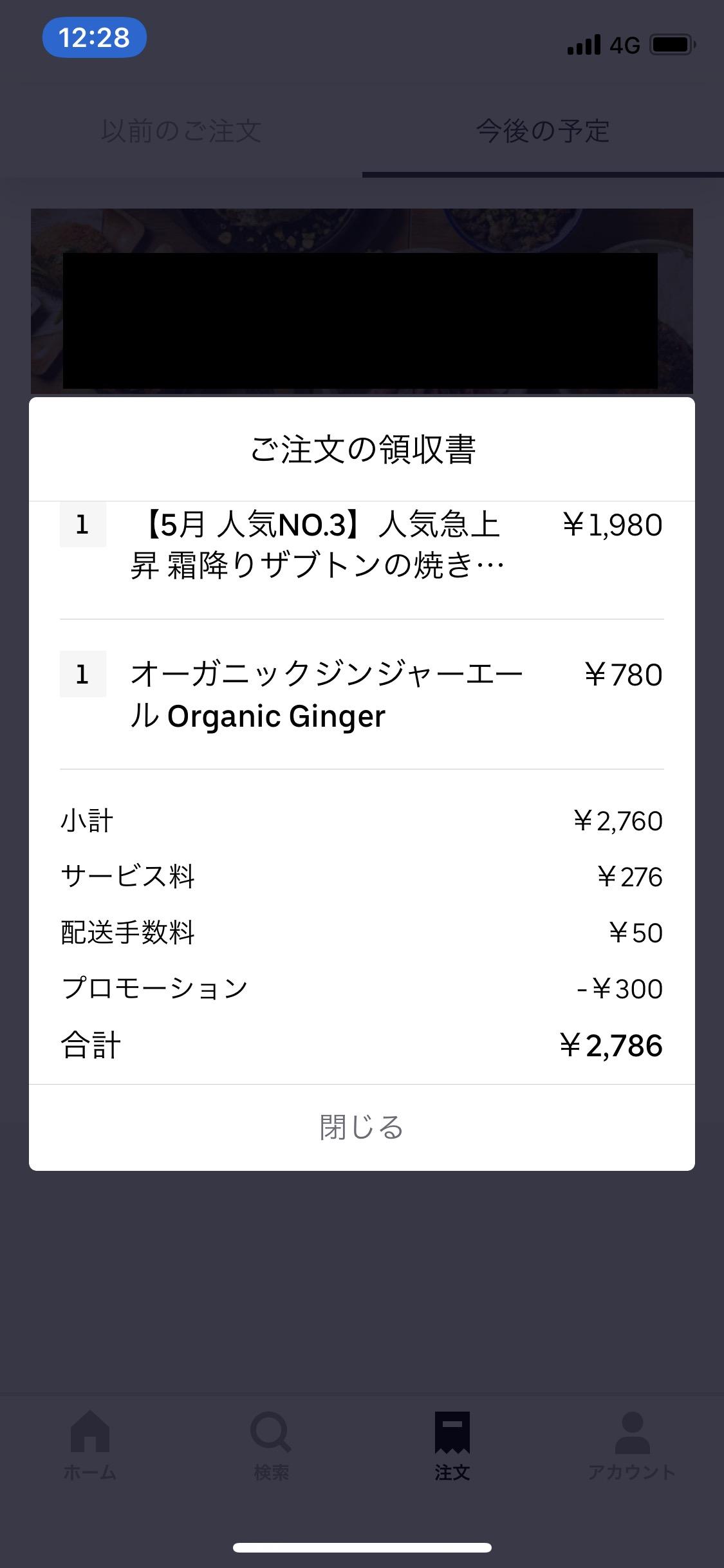 【画像】ワイまたウーバーイーツで昼食に2700円使ってしまう
