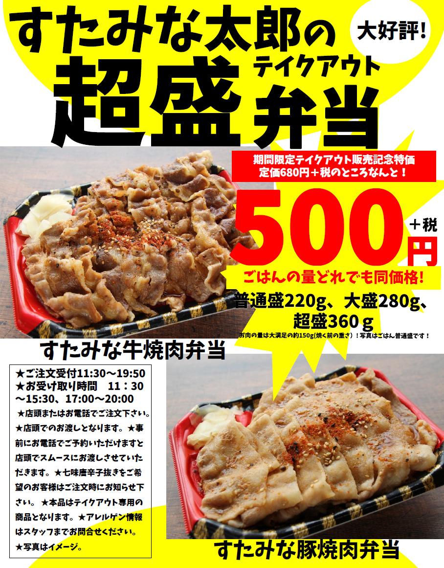 【画像】すたみな太郎のテイクアウト焼肉弁当(550円)がめちゃくちゃおいしそう
