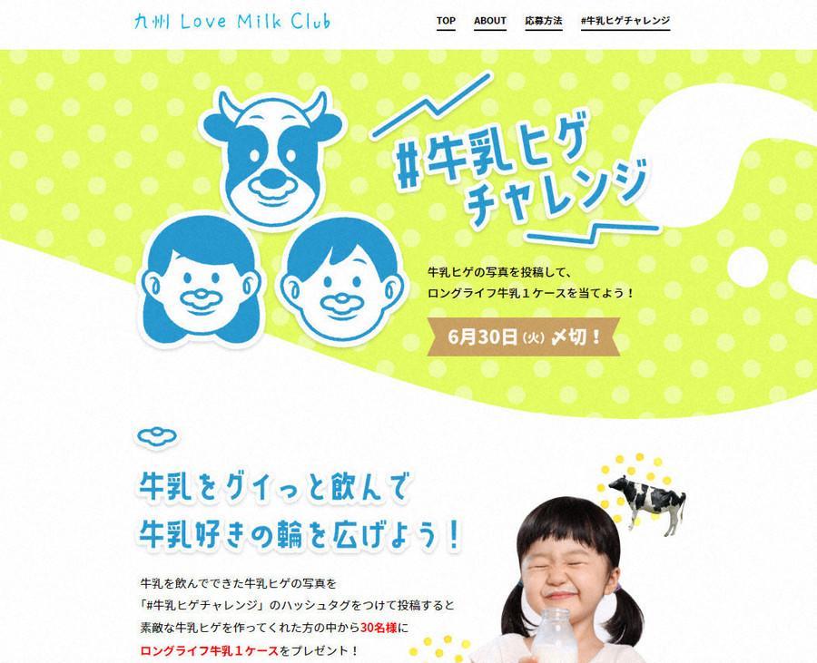 【福岡】「#牛乳ヒゲチャレンジ」で消費アップへ 楽しく飲もう SNSに投稿写真