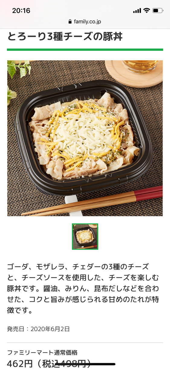 ファミマ新商品で とろーり3種チーズの豚丼 が発売決定