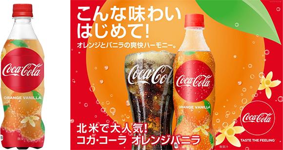 【画像】コカ・コーラオレンジバニラうまそうすぎワロタwwww