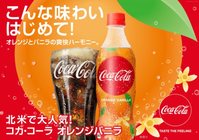 コカ・コーラ社の商品開発力wxwxwxwxwxwxwxw