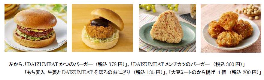 【ローソン】大豆ミートの「かつバーガー・おにぎり・から揚げ」21日発売