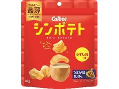 【画像】カルビー「もっと…もっと小さくできるはずや…」←30gのポテトチップス爆誕