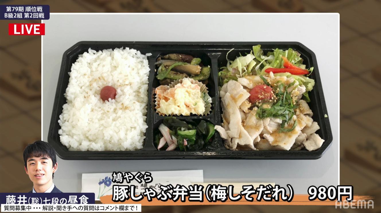 藤井聡太七段の昼食 豚しゃぶ弁当(梅しそだれ)980円