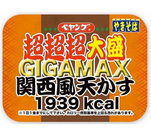 1939kcalの「ペヤング 超超超大盛GIGAMAX関西風天かす」 7月20日から販売