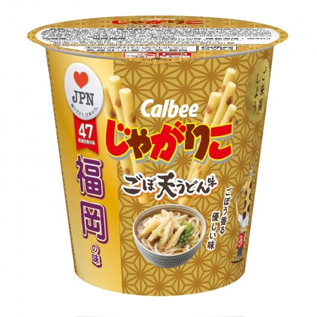 福岡の味「じゃがりこ ごぼ天うどん味」発売