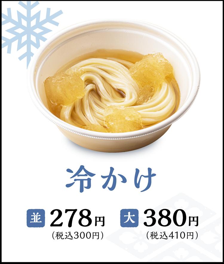 丸亀製麺  持ち帰り限定商品 氷うどん、新発売