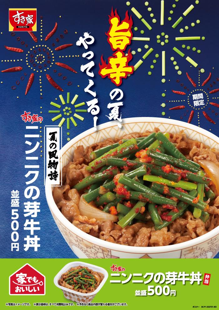 【朗報】すき家、人気No.1のニンニクの芽牛丼を販売へ