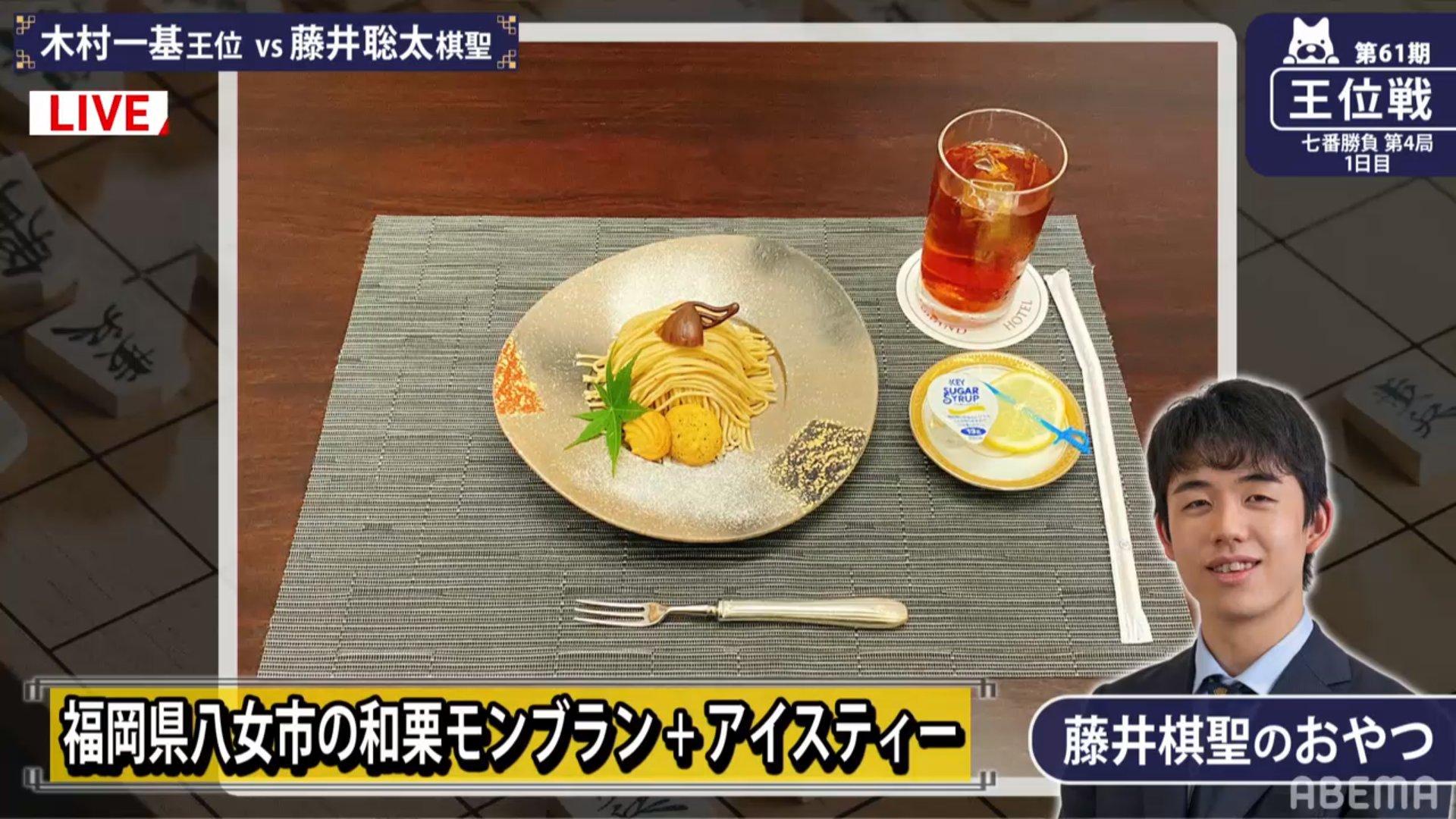 藤井棋聖、1日でマンゴー杏仁プリン、天丼、うどん、モンブランを堪能する