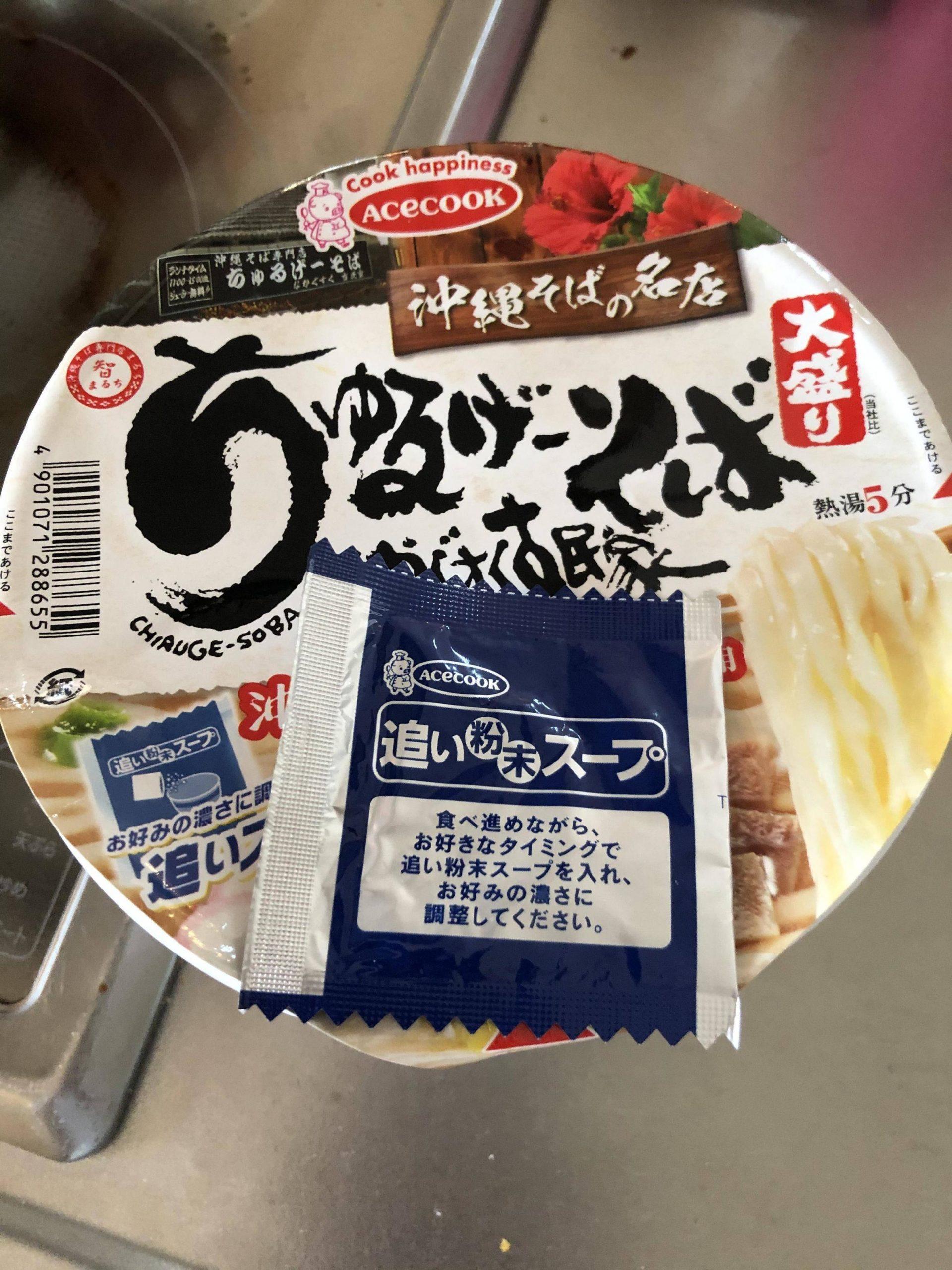 カップ麺の粉末スープ「熱湯を入れる前に入れてください」←わかる