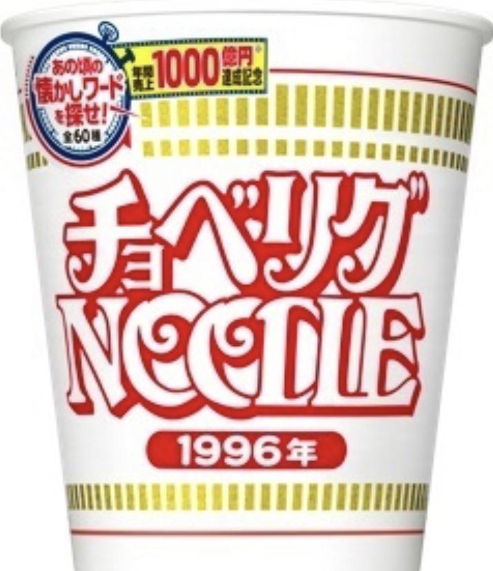 日清さん、ばっちしチョベリグーなカップヌードル発売でナウなヤングもアバンチュールへ