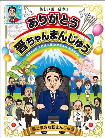 安倍首相モチーフ 惜別の「ありがとう!晋ちゃんまんじゅう」発売、新首相版も企画