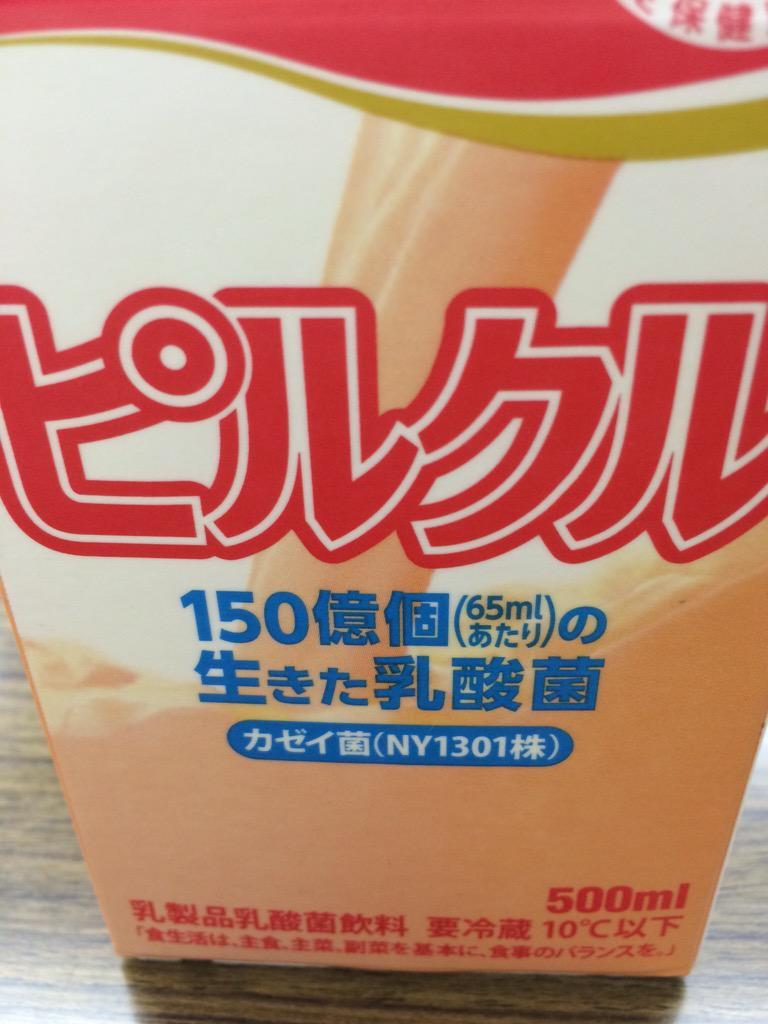 【悲報】乳酸菌飲料ピルクル、巧妙な罠を仕掛けていたwwwwwwwwwwwwwwwお前ら見破れてたか?