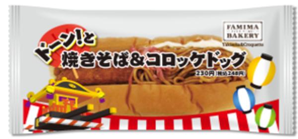 ファミリーマート 最強の焼きそばパン「焼きそば&コロッケドッグ」を販売開始