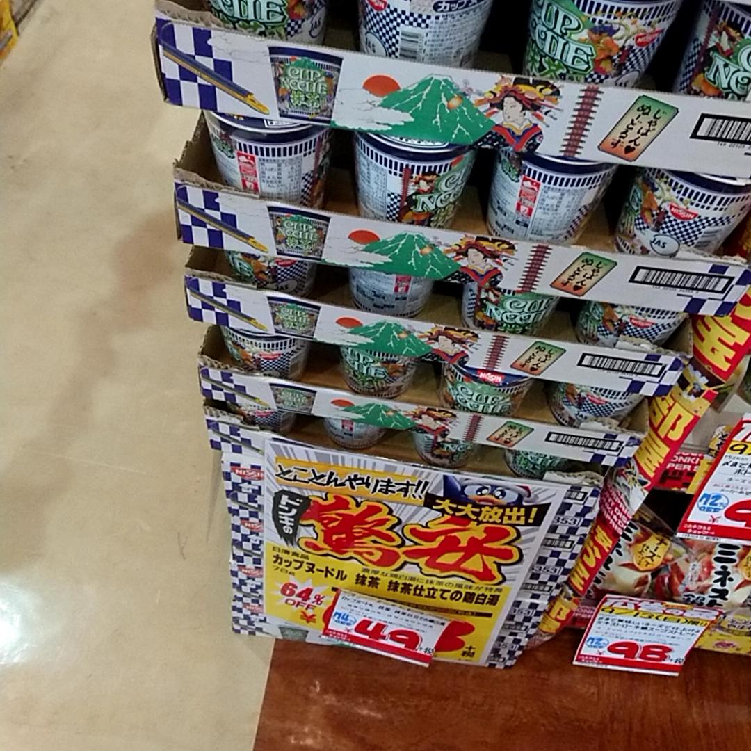 【悲報】カップヌードル 抹茶 抹茶仕立ての鶏白湯、49円で売られてしまう