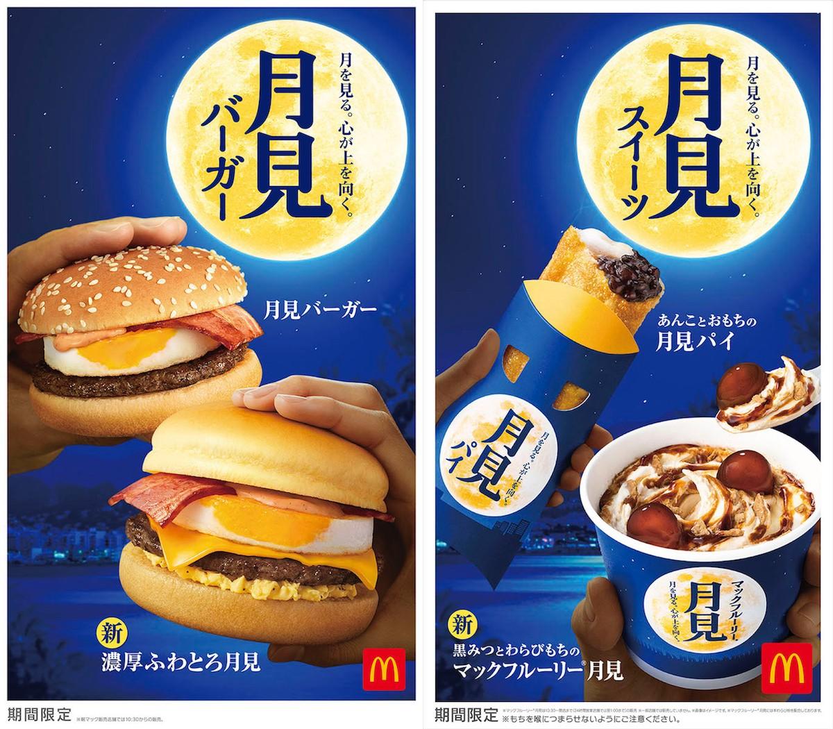 マクドナルド、本日より月見バーガー発売!「濃厚ふわとろ月見」新登場