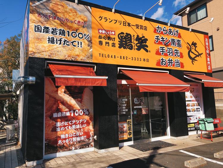 停滞の外食業界で独り勝ち 「からあげ店」