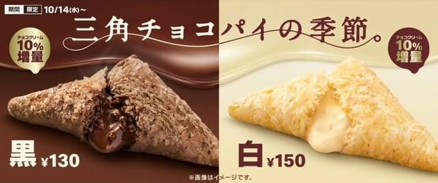 マクドナルド「三角チョコパイ」黒・白そろって再登場、コーヒー100円キャンペーンも