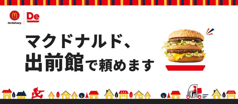 マクドナルド、出前館を本格導入。北海道から沖縄まで850店舗