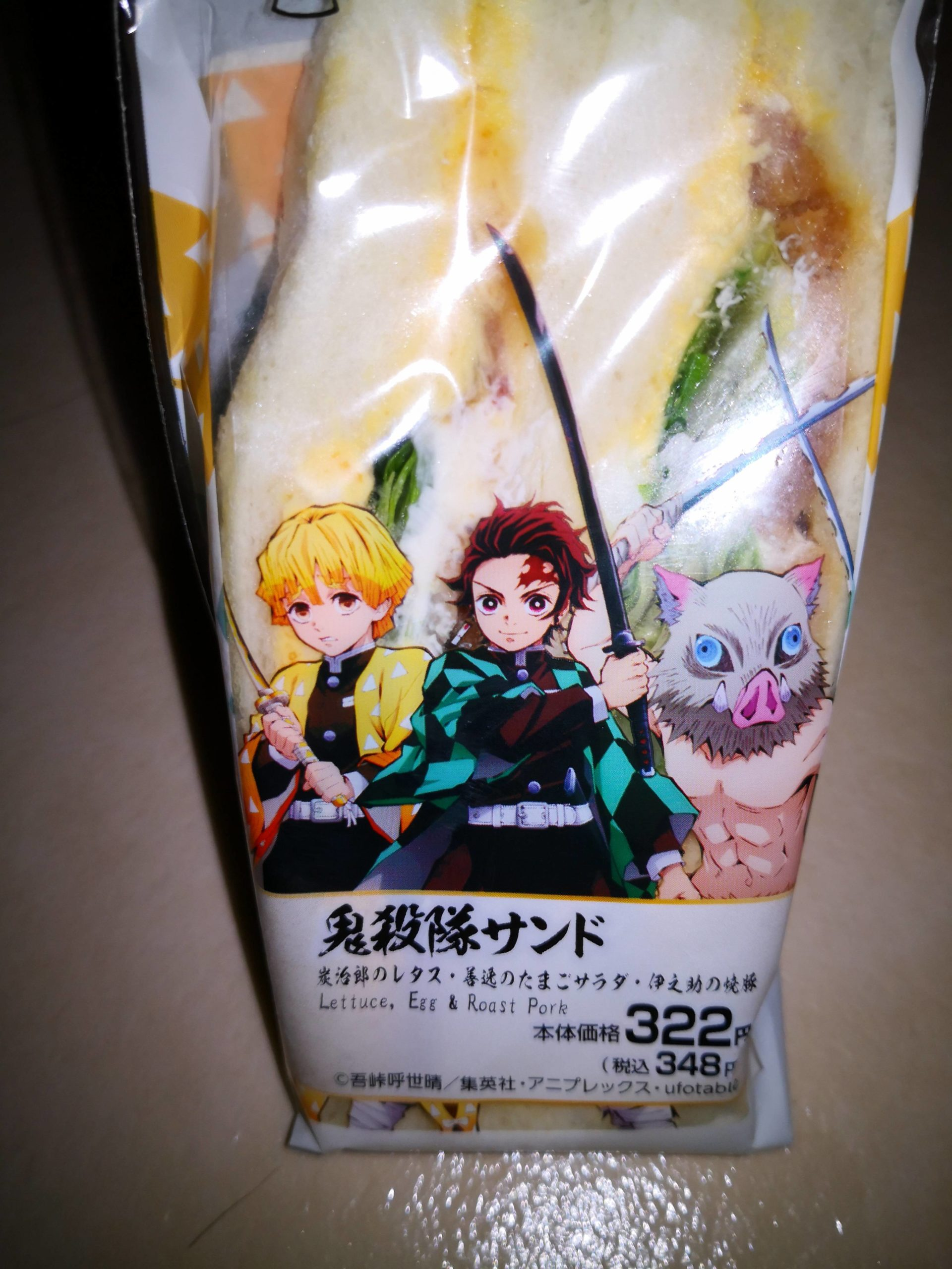 【画像】炭治郎のサンドイッチ買ってみた【鬼滅の刃】