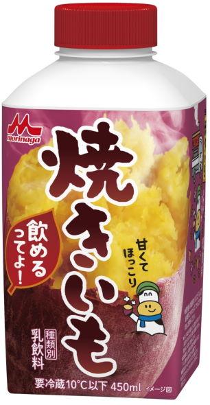 森永乳業  乳飲料「焼きいも飲めるってよ」を10月13日から販売
