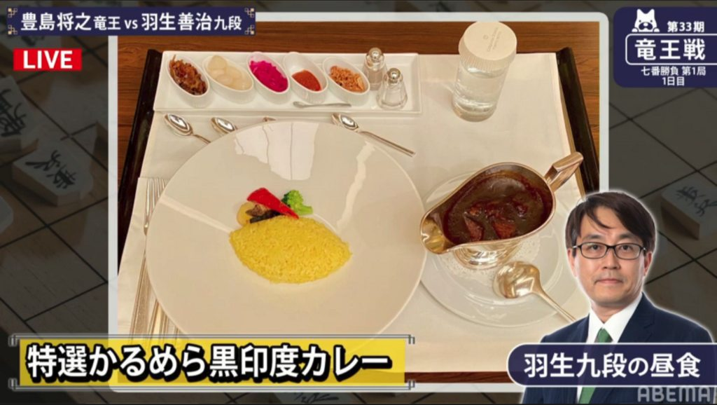【竜王戦】羽生善治九段、美味しそうなカレーを食べる