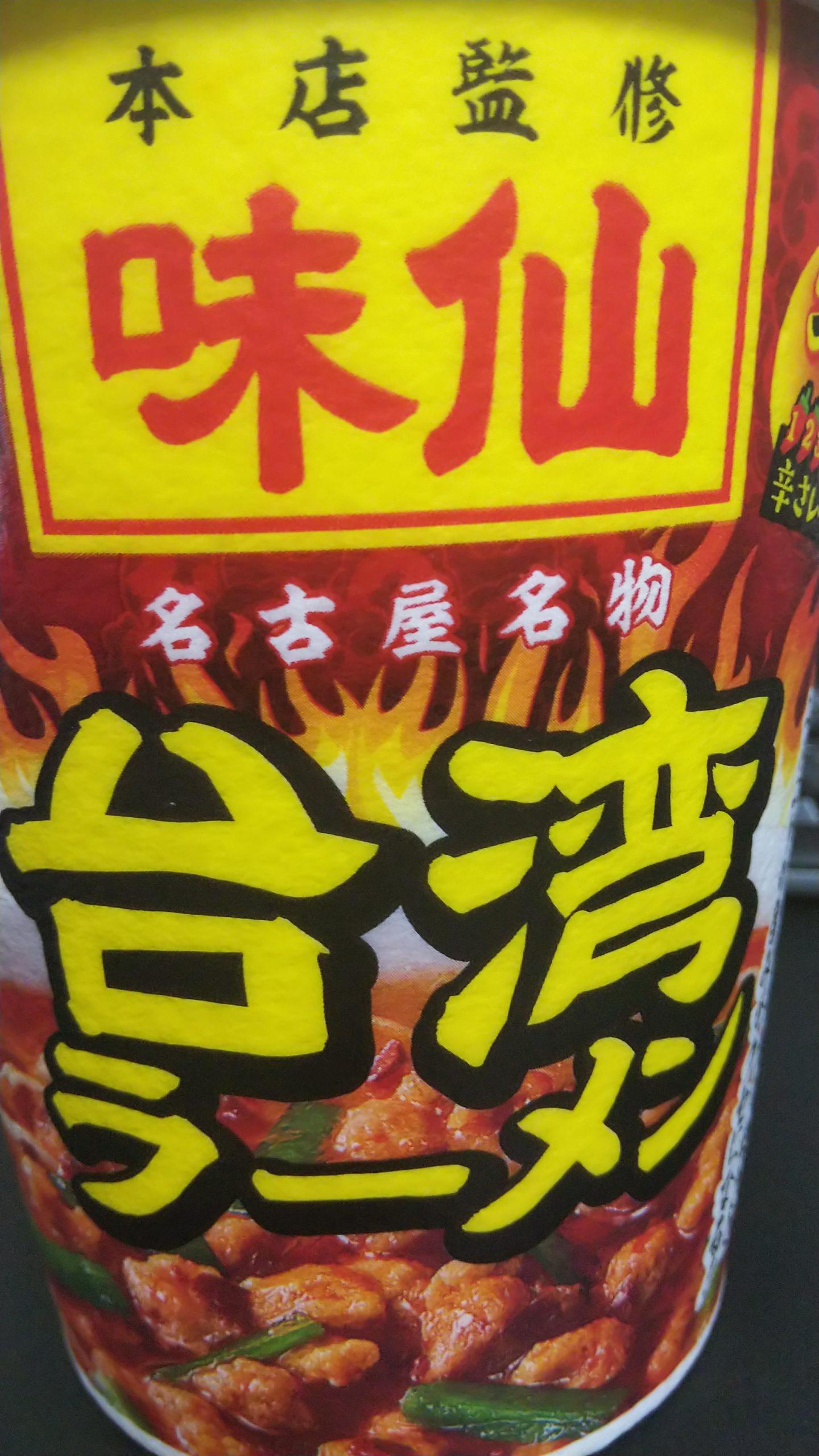 この台湾ラーメン買ったら〇にそうなんだけど!!!
